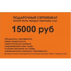 СЕРТИФИКАТ на 15000 рублей
