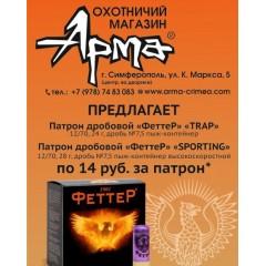 ВНИМАНИЕ спортсмены! АКЦИЯ! СПОРТИВНЫЙ патрон ФЕТТЕР ( 24 и 28 грамм; дробь 7,5 и 9) по цене 14 рублей в охотничьем магазине АРМА