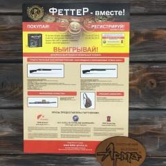 Покупая у нас патроны Феттер, вы становитесь при регистрации участником акции производителя